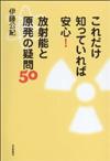 これだけ知っていれば安心! 原発と放射能の疑問50