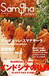 サンガジャパンVol.18