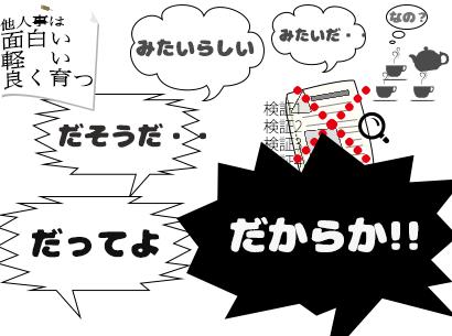 日本で科学ジャーナリストって食える? 食えない? 科学ジャーナリズムの現状と課題を考える